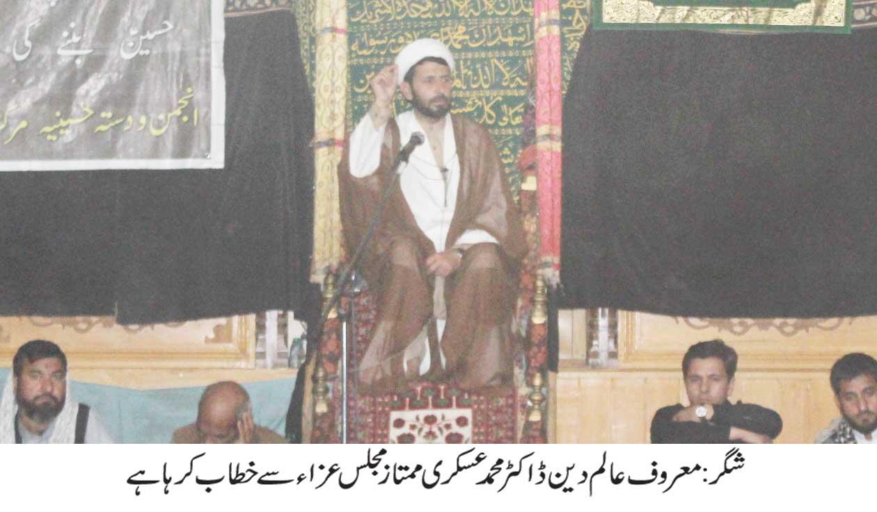 حق کے لئے قربانیاں دینے کی ضرورت ہے، ڈاکٹر شیخ محمد عسکری ممتاز کا مرکنجہ میں اسد عاشورہ کی مجلس سے خطاب