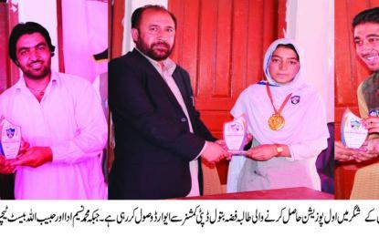 اقبال سیکنڈری سکول شگر میں یوم والدین کی تقریب منعقد