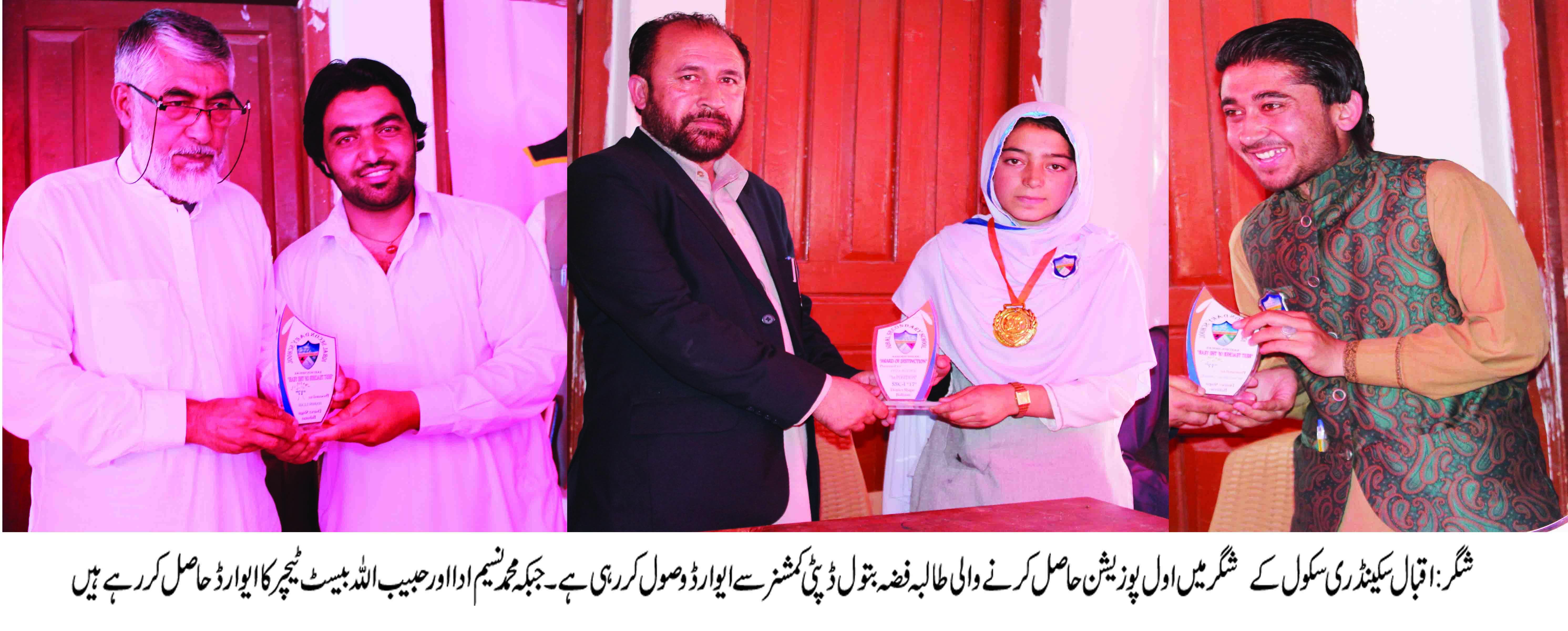 نہم جماعت میں شگر سطح پر بہترین نمبرات لینے والی طالبہ فضا بتول اور دو اساتذہ کو ایوارڈز سے نوازا گیا