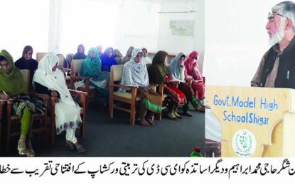 شگر میں 33 فیصد بچے سکولوں سے باہر ہیں، ڈپٹی ڈائریکٹر ایجوکیشن محمد ابراہیم کاتربیتی ورکشاپ سے خطاب