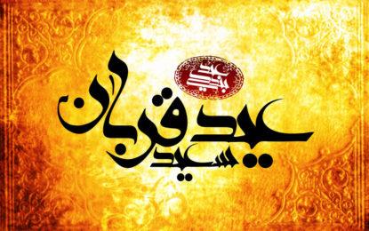 عید الاضحی مبارک