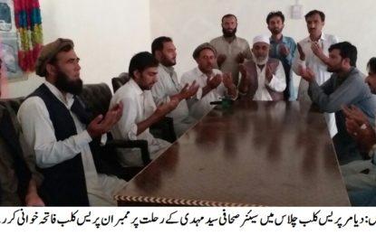 سید مہدی شاہ کی وفات پر دیامر پریس کلب میں تعزیتی اجلاس منعقد، سیکریٹری اور ڈپٹی ڈائریکٹر اطلاعات کا اظہارِ افسوس