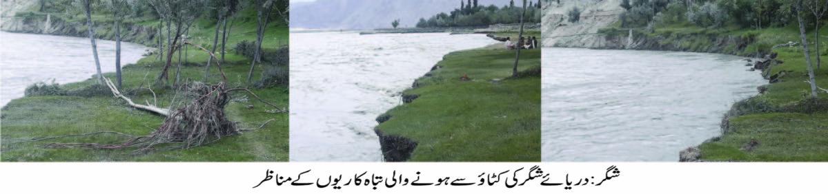 شگر میں دریائی کٹاو کے باعث سینکڑوں کنال اراضی دریا بُرر