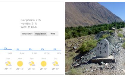 جمعرات کے روز چترال شہر اور اطراف میں بارش،بالائی عالاقوں میں پہاڑوں پر برفباری