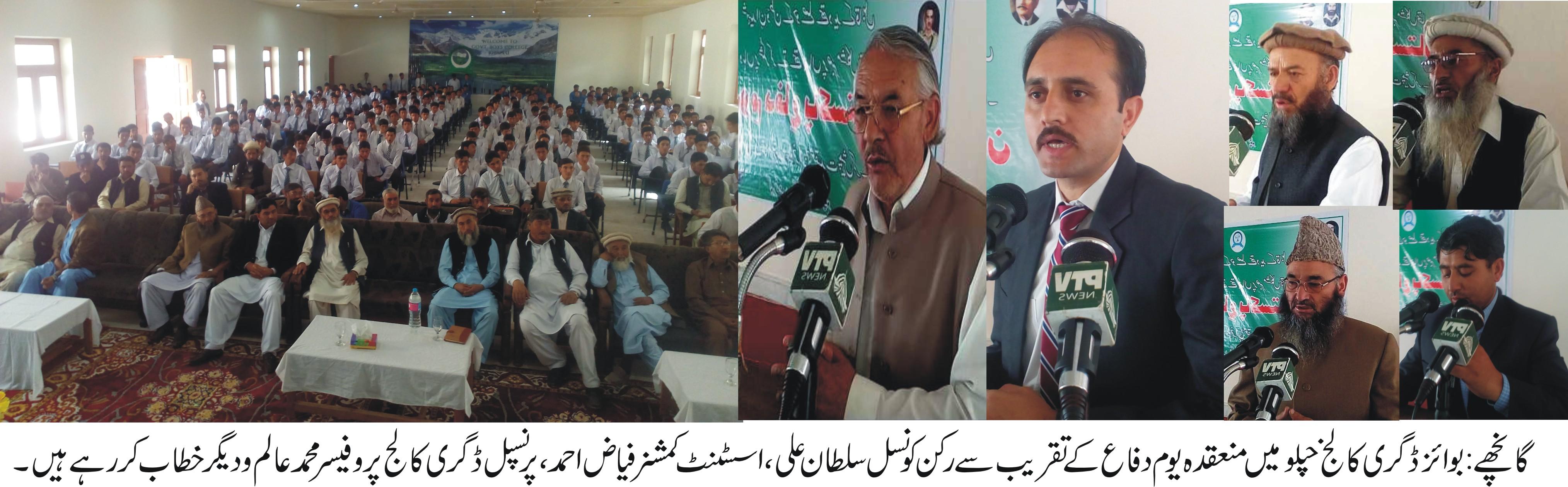 گانچھے: یوم دفاع پاکستان قومی جوش و جذبے کے ساتھ منایا گیا