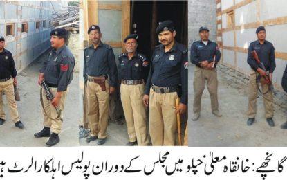 محرم سیکیورٹی انتظامات: خپلو اور کریس میں پولیس کے ساتھ ساتھ گلگت بلتستان سکاوٹس بھی تعینات