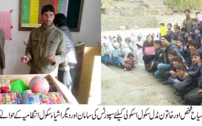 اسلام آباد سے تعلق رکھنے والےٹریکرز نے اسکولی سکول کیلئے لاکھوں مالیت کی کتابیں،کاپیاں اور کھیلوں کے اشیاء فراہم کردیئے