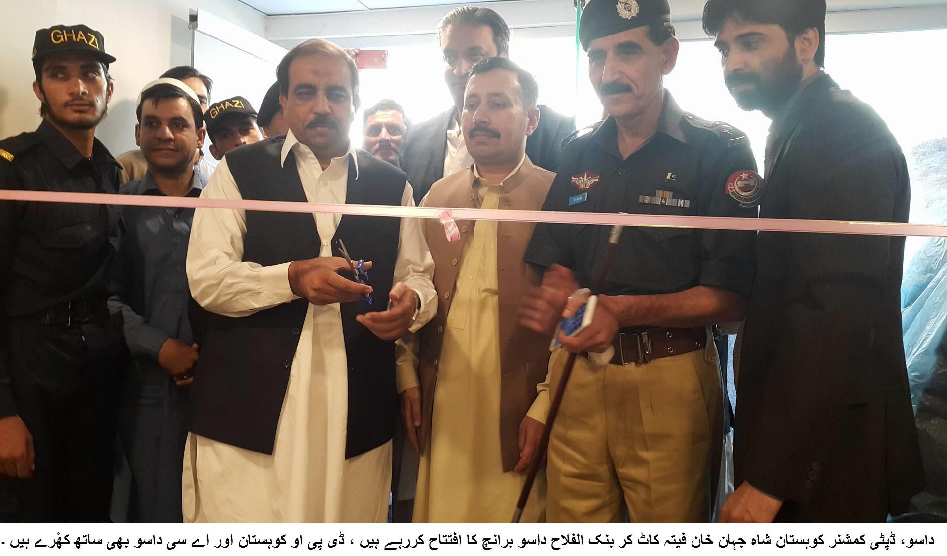 کوہستان: داسو ہائیڈروپاورپروجیکٹ سے معاوضہ جات کی حصولی، داسو میں آٹھویں نجی بنک کا افتتاح