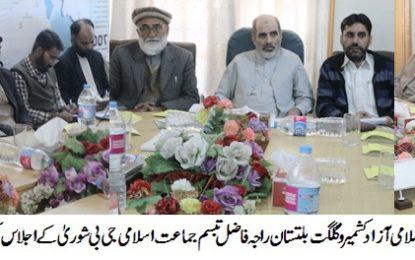 گلگت بلتستان کے عوام پر لاگو تمام ٹیکس غیر آئینی اور غیر قانونی ہیں، سیکریٹری جنرل جماعت اسلامی آزاد کشمیر و گلگت بلتستان