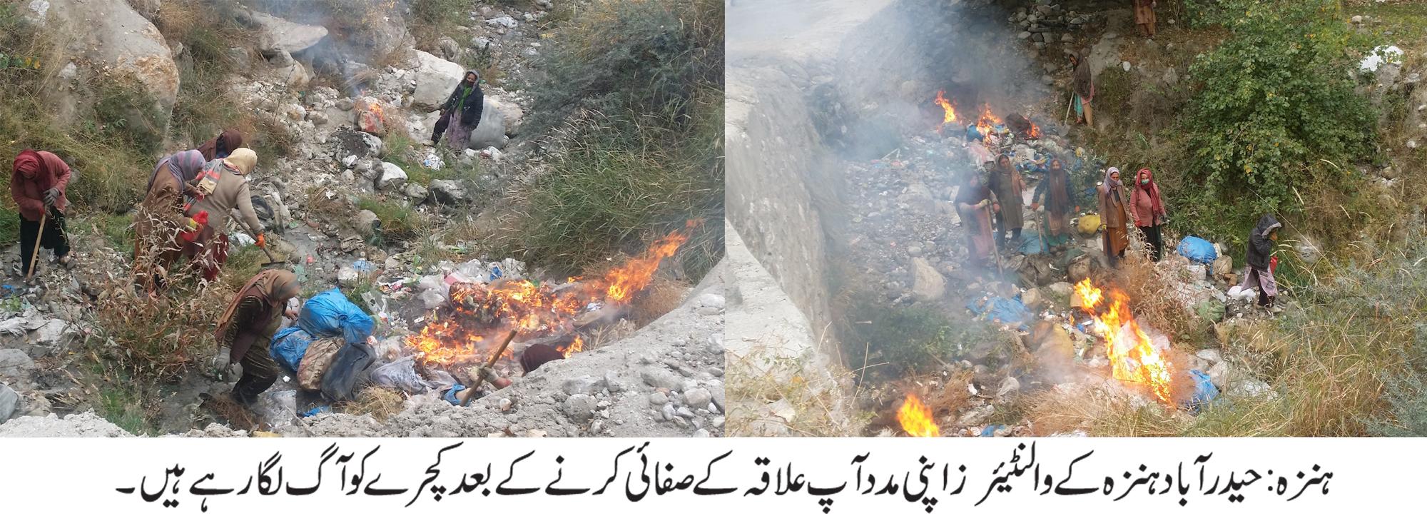 ہنزہ: حیدر آباد میں والینٹیرز، بوائزسکاؤٹس اور گرلز گائیڈز نے ہفتہ صفائی منایا
