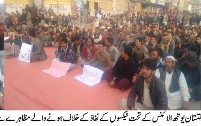 سکردو: گلگت بلتستان یوتھ الائنس کی جانب سے حقوق گلگت بلتستان تحریک کے لئے احتجاجی مظاہرہ