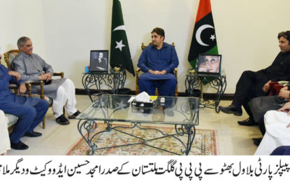 پیپلز پارٹی گلگت بلتستان  کی قیادت سےچیئرمین پاکستان پیپلزپارٹی بلاول بھٹو کی ملاقات