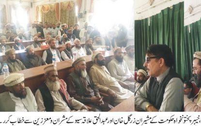 کوہستان: آئیندہ انتخابات میں تحریک انصاف صوبے میں کلین سویپ کریگی، مشیر وزیراعلیٰ کے پی کے