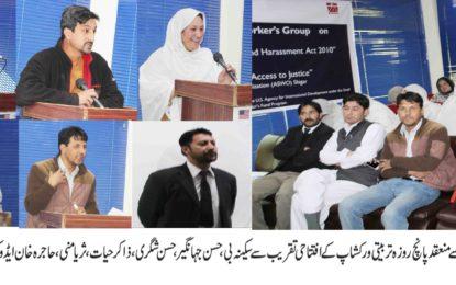 شگر: تربیتی ورکشاپ میں معروف وکلاء خواتین کو حقوق کے بارے میں آگاہی دینگے