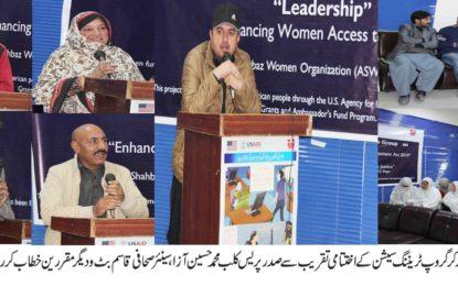 شگر: گلگت بلتستان کے خواتین کو جبری نکاح کراور وراثت میں حصہ جیسے حقوق سے اب بھی محروم رکھا جارہا ہے، مقررین