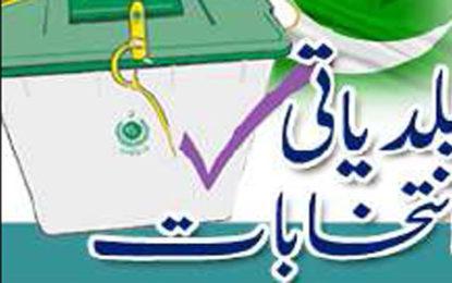 بلدیاتی انتخابات ۔۔۔ جماعتی بنیادوں پر
