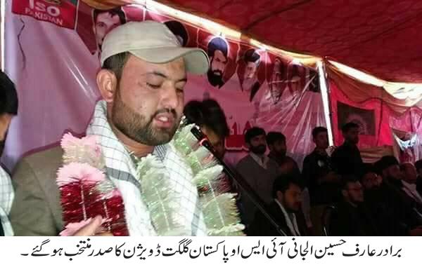 عارف حسین الجانی آئی ایس او پاکستان گلگت ڈویژن کا صدر منتخب