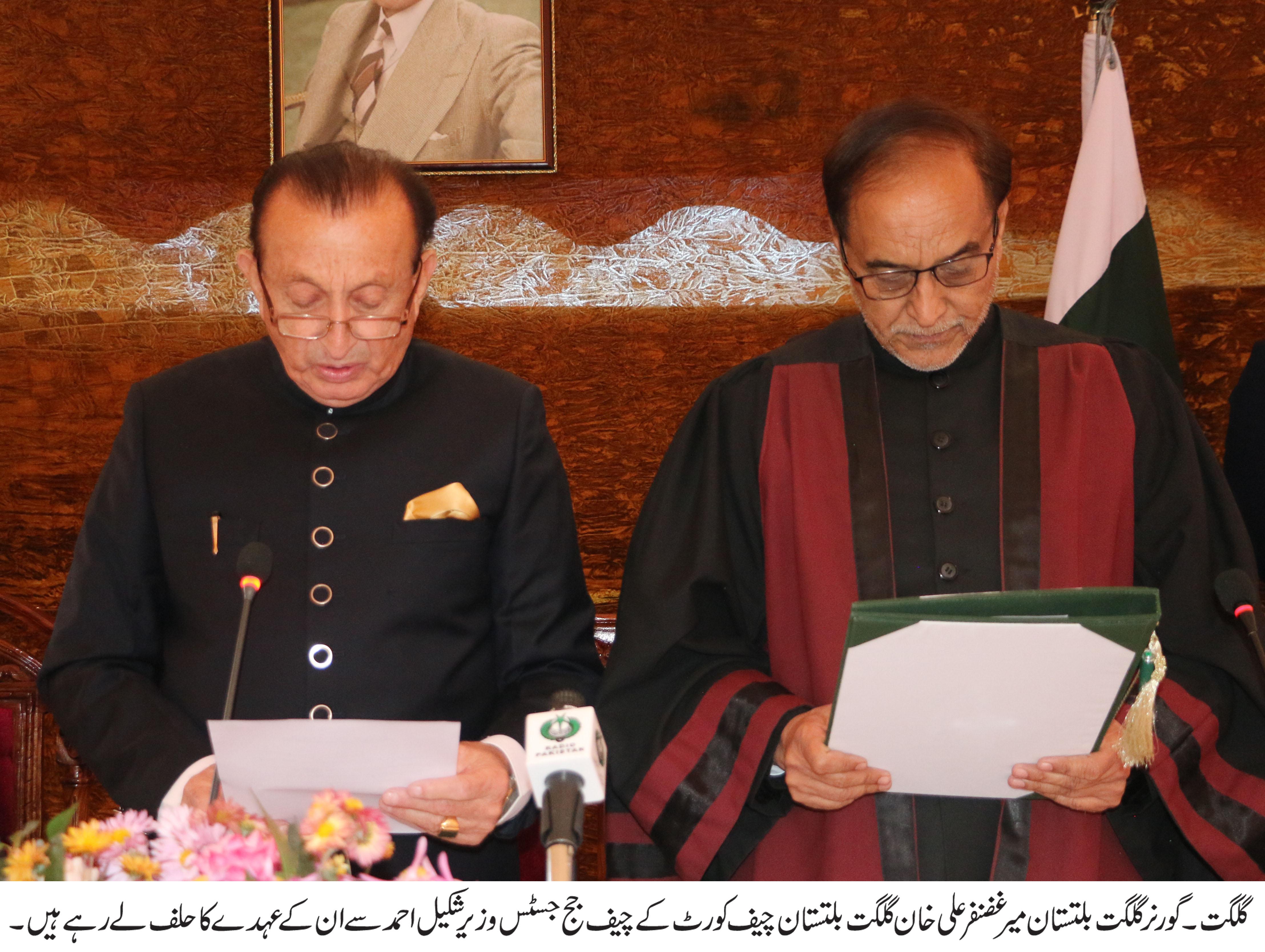 چیف جج چیف کورٹ جسٹس وزیر شکیل احمد اور جسٹس علی بیگ نے اپنے عہدوں کا حلف لے لیا