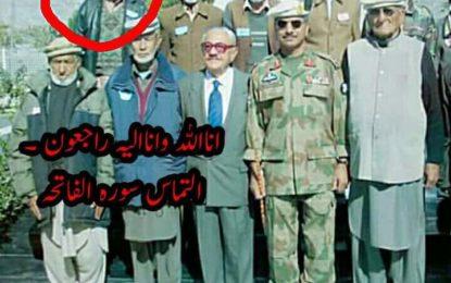 نگر: جنگ آزادی گلگت بلتستان کے ہیرو حوالدار ریٹائرڈ علی گوہر انتقال کر گئے