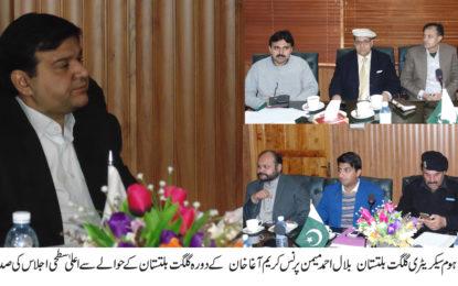 پرنس کریم آغا خان کی آمد کے حوالے سے تیاریوں کا جائزہ لینے کے لیے گلگت میں اعلی سطحی اجلاس، تمام محکموں کو مثالی انتظامات کی ہدایت