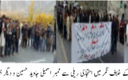 نگر میں بے جا ٹیکسز اور تیل کی قیمتوں میں اضافے کے خلاف پی پی نگر کا بھر پور احتجاج
