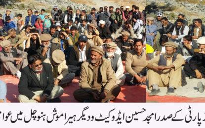 گلگت بلتستان کے پہاڑوں ،معدنیات ، زمینوں اور جنگلات کے مالک گلگت بلتستان کے عوام ہیں۔ امجد ایڈوکیٹ، پاکستان پیپلز پارٹی گلگت بلتستان