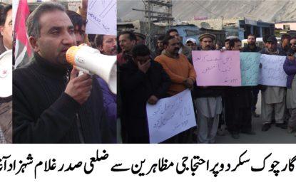 پیٹرولیم مصنوعات کی قیمتوں میں اضافے اور ٹیکس کے نفاز کے خلاف پاکستان پیپلزپارٹی کے کارکنان سڑکوں پر آگئے