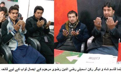 چلاس: پیپلز پارٹی کے سینئیر رہنماء سید رضی الدین رضوی کی رحلت پر پیپلز سیکرٹریٹ میں تعزیتی اجلاس کا انعقاد