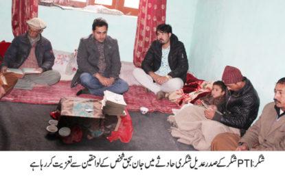 شگر میں ریسکیو 1122کا قیام ناگزیر ہوچکا ہے۔ صدر پاکستان تحریک انصاف شگر