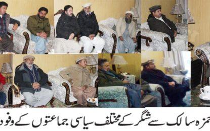 کمشنر بلتستان ڈویژن سے شگر کے مختلف سیاسی اور مذہبی پارٹیوں کے وفودکی ملاقات