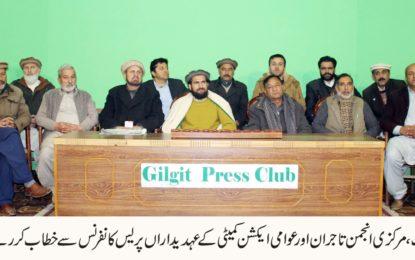 انجمن تاجران دو گروہوں میں بٹ گئی، تلخ کلامی، 21 اور 22 دسمبر کو شٹر ڈاون ہڑتال کا اعلان
