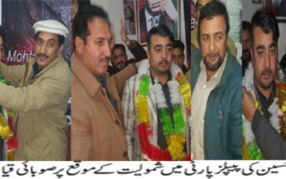 اسلامی تحریک کے سابق جنرل سیکریڑی ضلع گلگت شیخ فداحسین ساتھیوں سمیت پیپلز پارٹی میں شامل ہوگئے
