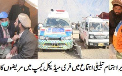 الخدمت فاونڈیشن کے زیر اہتمام تبلیغی اجتماع میں لگائے گئے میڈیکل کیمپ میں سینکڑوں مریضوں کو مفت علاج ، دوائی اور ایمبولینس سروس مہیا کی گئی