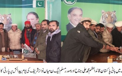 ہنزہ : پاکستان مسلم لیگ ن سکیریٹریٹ میں بانی پاکستان اور صدرپاکستان مسلم لیگ ن کی یوم پیدائش پر تقریب کا انعقاد