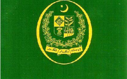 پاکستان دوہزار پچاس میں انشاء اللہ!