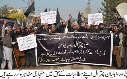 پشاور میں مقیم چترالی باشندوں نے چترال سے ایم پی اے کی نشست کو ختم کرنے کے خلاف پشاور پریس کلب کے سامنے احتجاجی مظاہرہ کیا