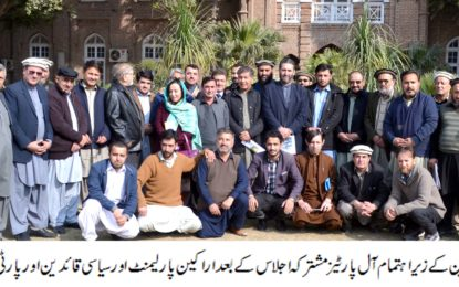 پشاور میں آل پارٹیز کانفرنس کا انعقاد، الیکشن کے بائیکاٹ کا اعلان، مردم شماری اور نئی انتخابی اصلاحات بل مسترد