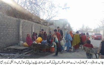 چلاس: فاروق آباد، سرکل کالونی اور محلقہ محلوں میںپانی کی شدید کمی