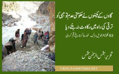 کندیا کوہستان کے باسیوں نے اپنی مدد آپ کے تحت 63 کلومیٹر سڑک تعمیر کر کے مثال قائم کردی