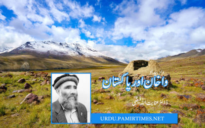 واخان اور پاکستان