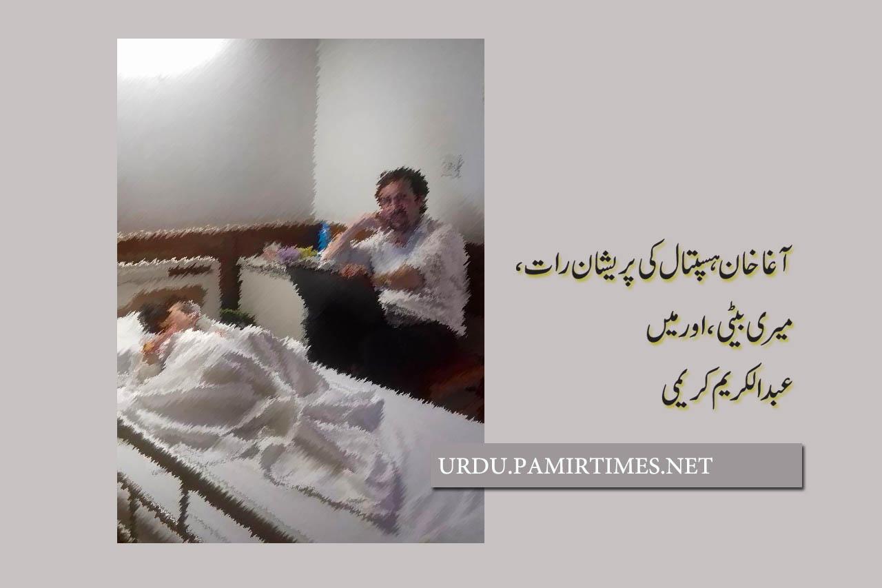 آغا خان ہسپتال کی پریشاں رات، میں اور میری بیٹی
