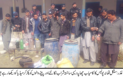 پونیال کے گاوں بوبر سے دیسی شراب کشیدنے اور پینے والے چھ ملزمان گرفتار
