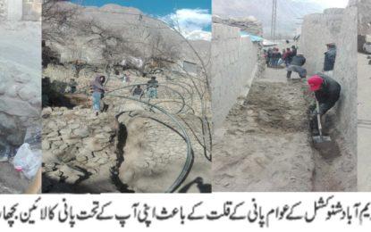 کریم آباد ہنزہ کے مکینوں نے اپنی مدد آپ کے تحت پانی کے لائنز بچھا لئے، گورنر کا خاندانی جھگڑا ختم ہوا ہے تو عوامی مسائل پر بھی توجہ دیں، علاقہ مکین