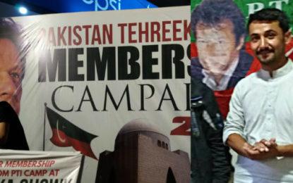تحریک انصاف نے نوجوان رہنما نجیب اللہ خان کو گلگت بلتستان میںممبرسازی کے لئے کوآرڈینیٹر مقرر کردیا
