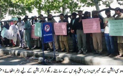 کنٹریکٹ لیکچرار ایسوسی ایشن کا گلگت بلتستان قانون ساز اسمبلی کے سامنے دھرنا، ملازمتوںکی مستقلی کا مطالبہ