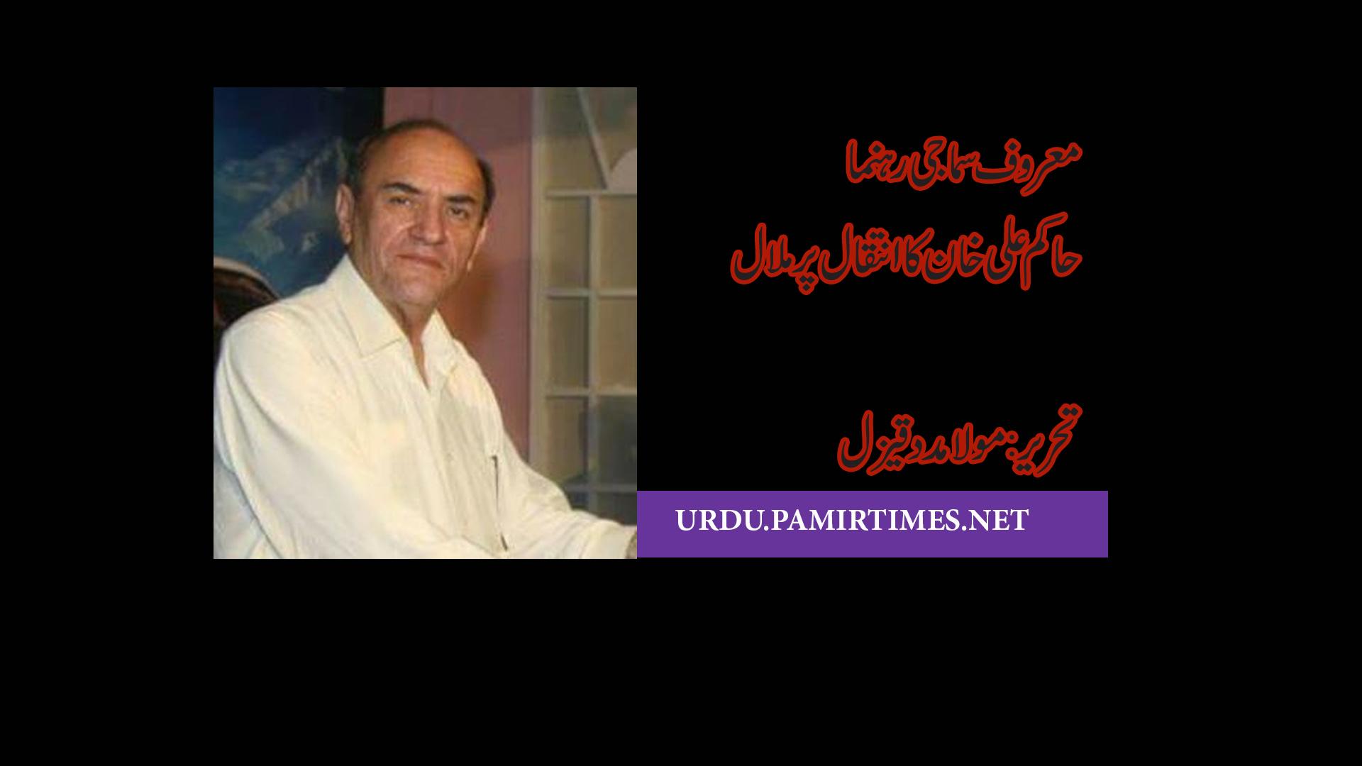 معروف سماجی رہنماء حاکم علی خان کا انتقال پرملال
