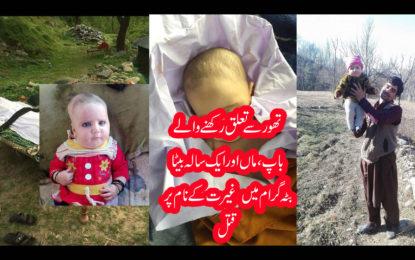 غیرت کے نام پر ایک سالہ بچے سمیت تین افراد کا سفاکانہ قتل