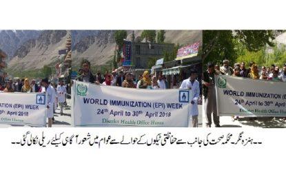 حفاظتی ٹیکوں کی افادیت اور اہمیت کے بارے میںشعور کی آگاہی کے لئے علی آباد ہنزہ میں ریلی کا انعقاد