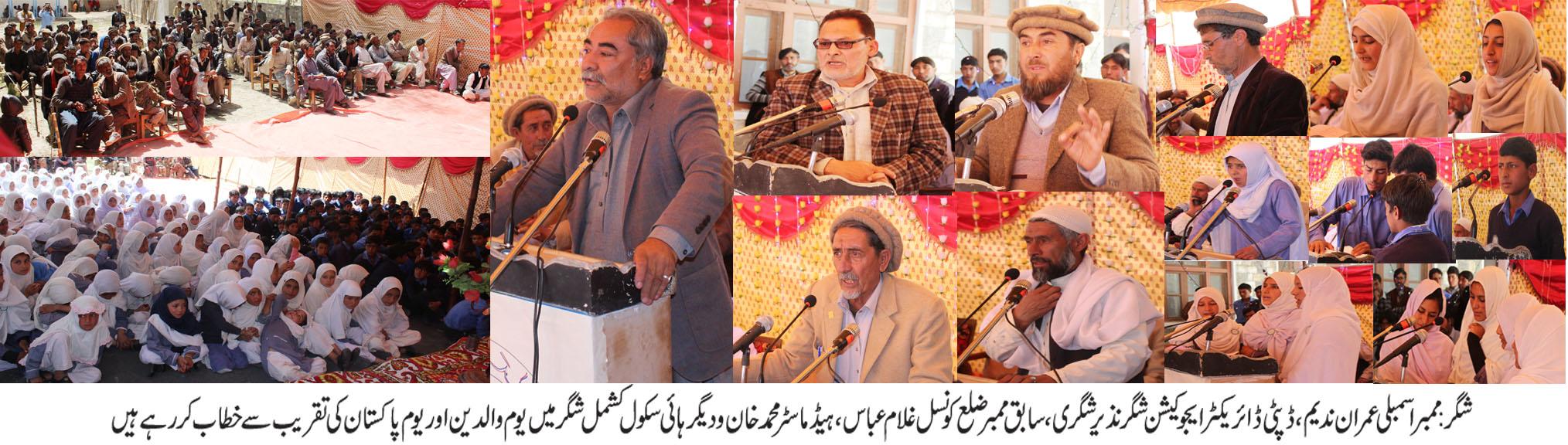 ہائی سکول کشمل شگر میںیوم پاکستان اور یومِ والدین کی تقریب منعقد