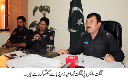 گلگت پولیس نے چار اندھے قتل کے مجرموںکو پکڑ لیا ہے، خواتین کو قتل کر کے خودکشی کا رنگ دیا جاتا ہے، ایس پی گلگت